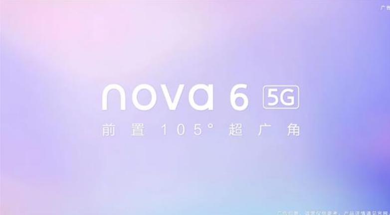 华为官宣nova6 5G系列 7nm麒麟芯片加持