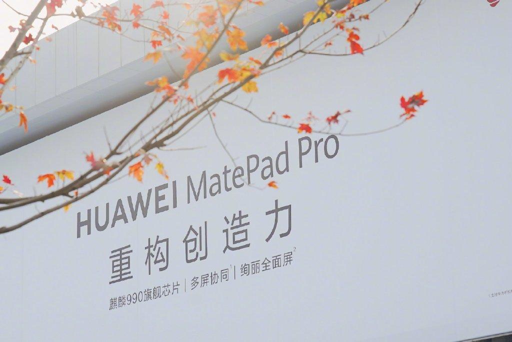 出货量超iPad!华为旗舰平板来了:麒麟990加持