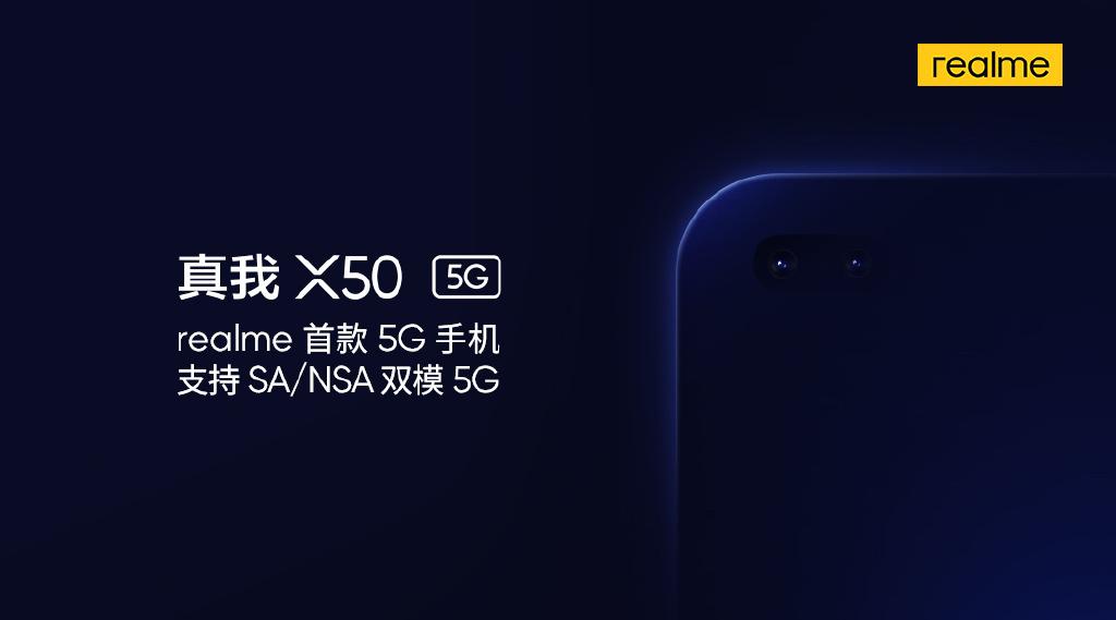 realme首款5G手机官宣:打孔双摄 支持双模5G