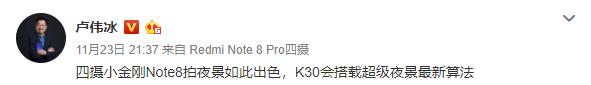 卢伟冰:Redmi K30搭载超级夜景最新算法