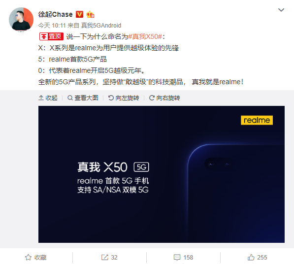 realme首款5G手机为何命名真我X50?官方释疑