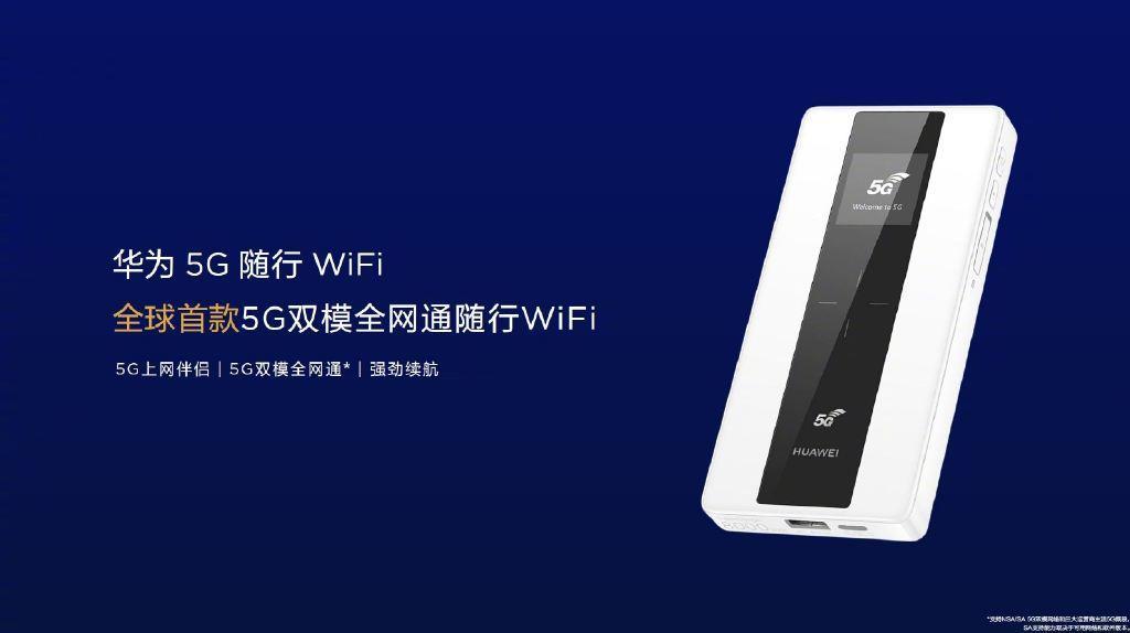 华为5G随行WiFi系列发布:不换手机体验5G网速