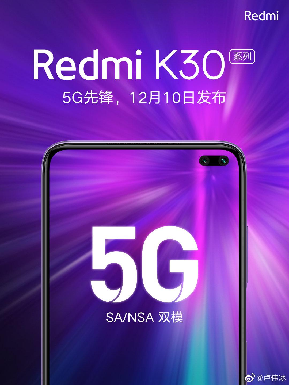 小米首款双模5G!Redmi K30系列官宣