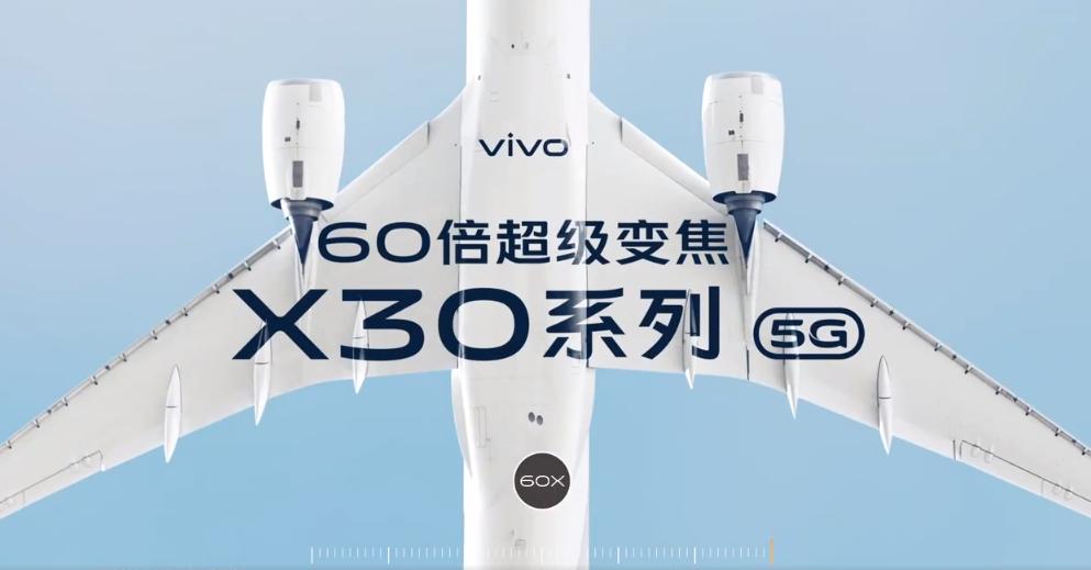vivo X30系列新特性:60倍超级变焦加持