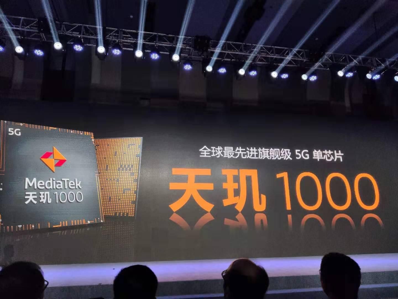 联发科天玑1000 SoC发布:最强公版A77+G77架构