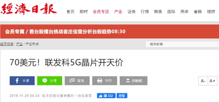 地表最强5G SoC售价曝光:联发科也能卖天价