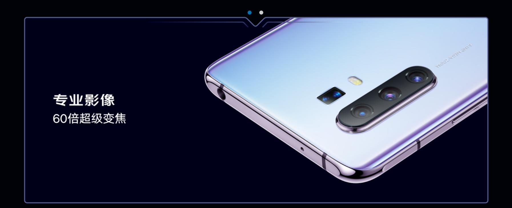 潜望式镜头/双模5G vivo X30官网开启预约