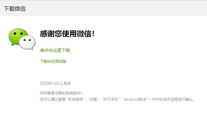 微信64位测试版上线:据说更流畅