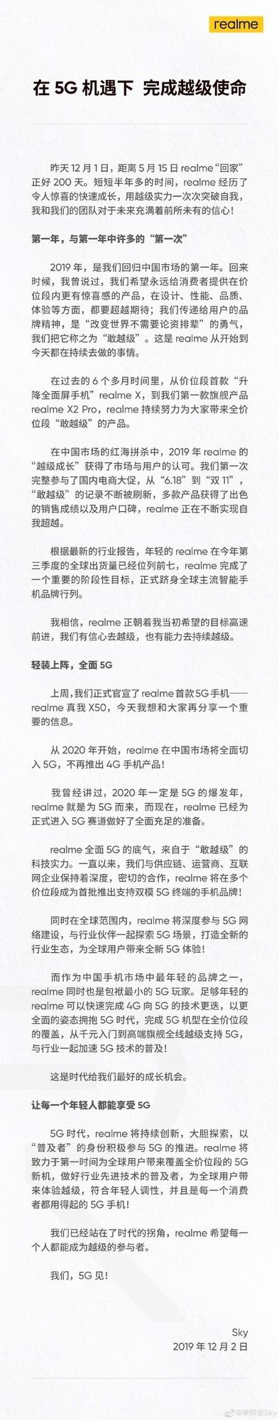 realme官宣不再发布4G手机 全面进入5G时代