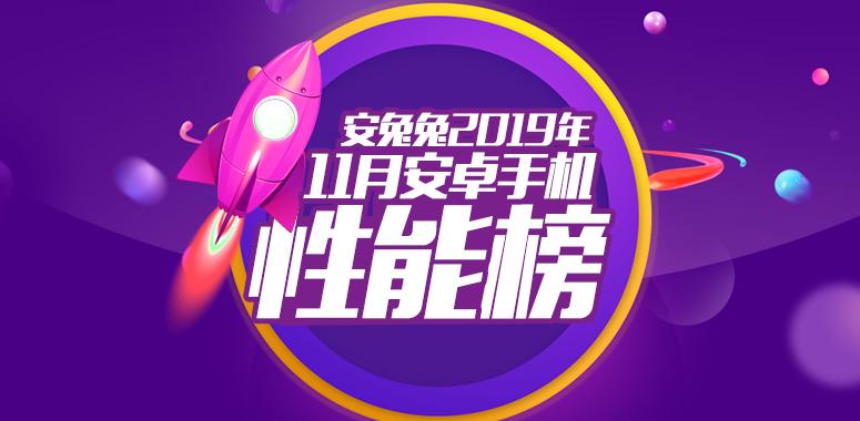 龙虎大战做庄发布:2019年11月Android手机性能榜