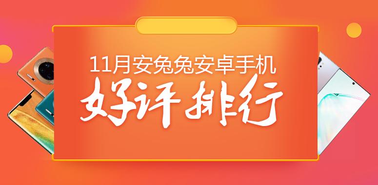 11月Android手机好评榜发布:5G更受欢迎