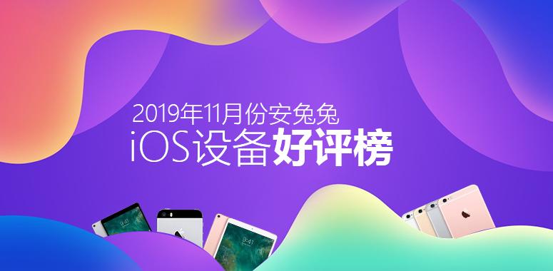 11月iOS设备好评榜发布:小屏iPhone仍是万众期待