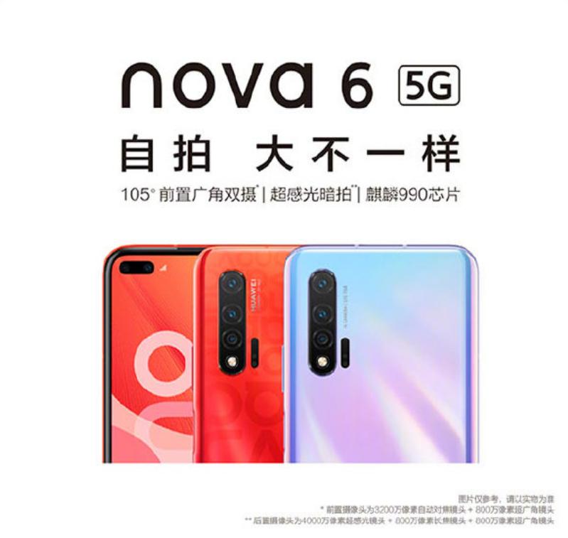 华为nova6系列发布 三款机型