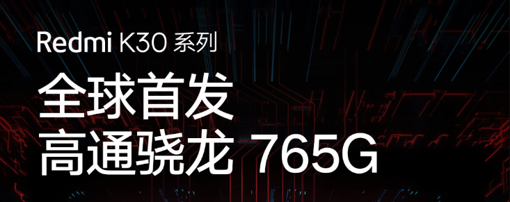 价格成最大悬念!Redmi K30明天发布:双打孔+骁龙765G