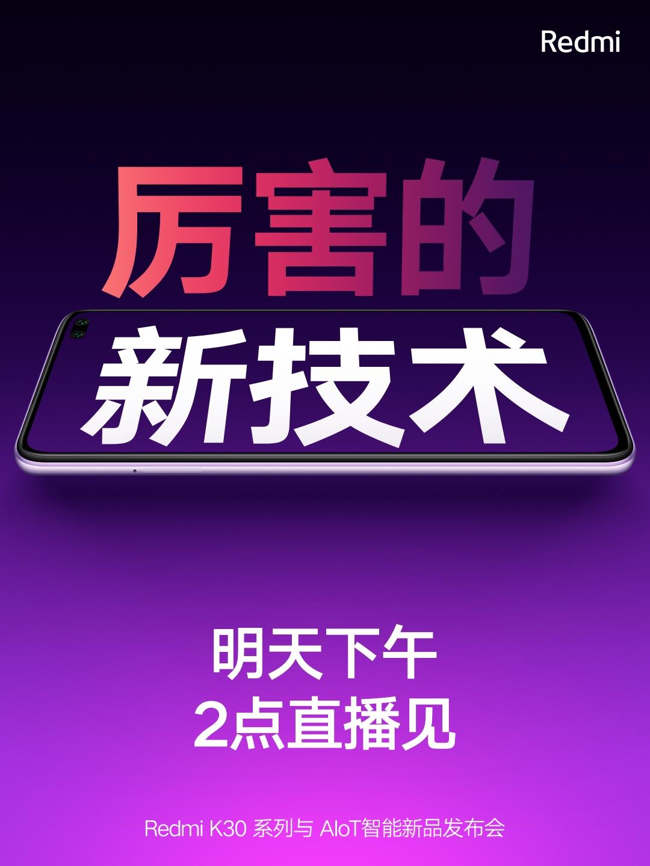 120Hz屏?官方:Redmi K30还有厉害的新技术