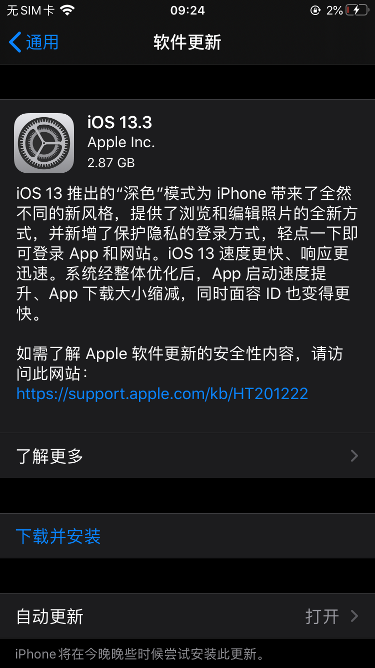 iOS 13.3正式版发布:联通用户喜大普奔