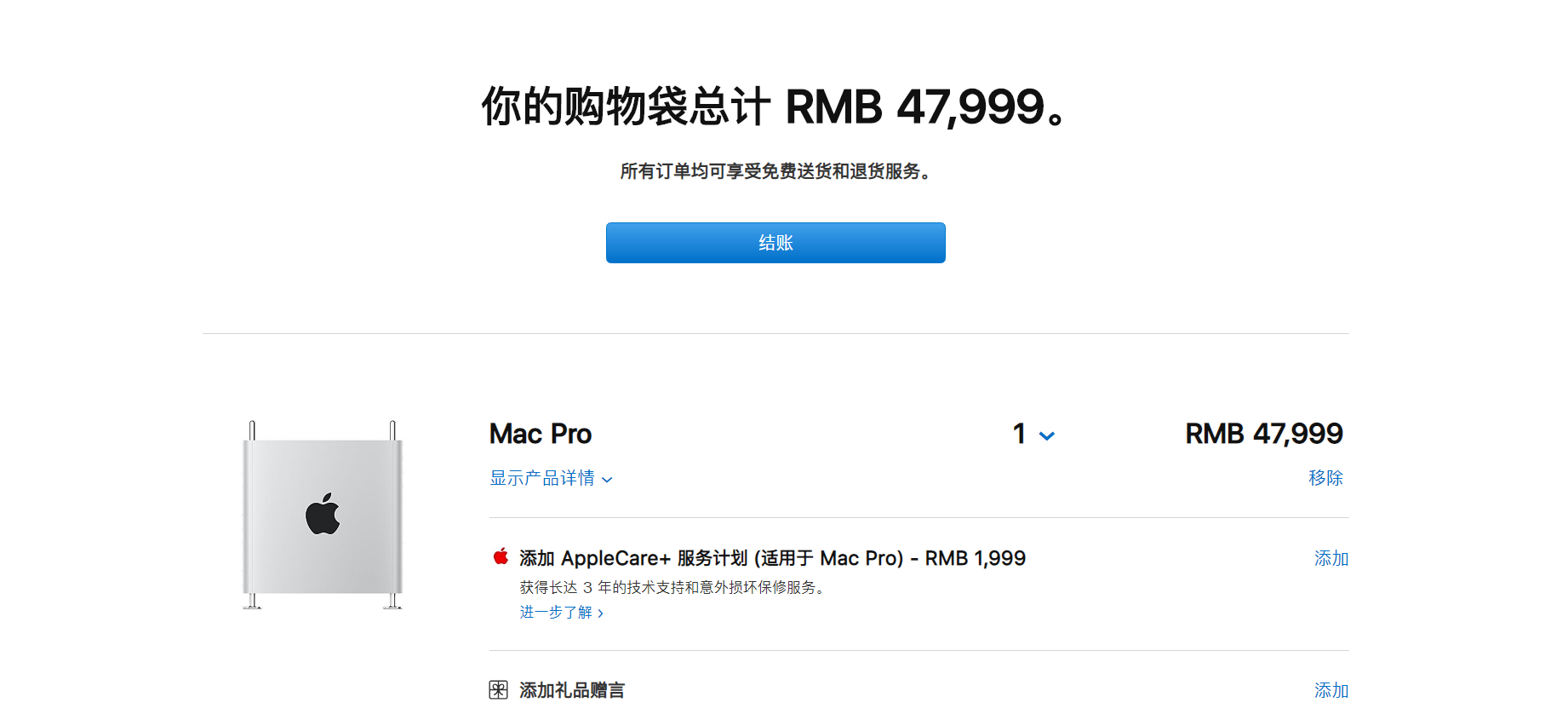 苹果Mac Pro国行开售 顶配售