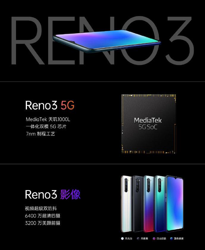 全系5G!OPPO Reno3系列正式發布