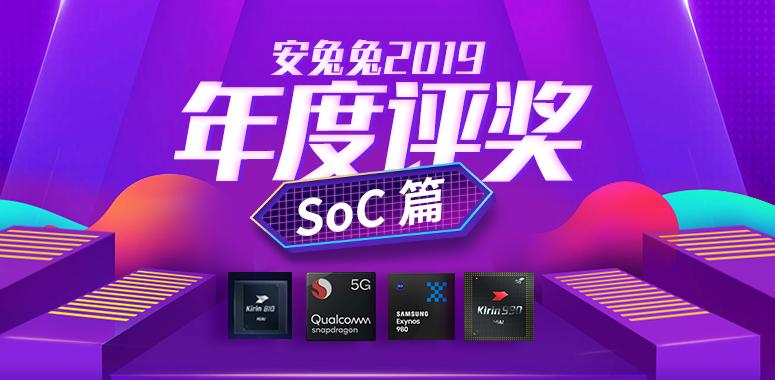 安兔兔2019年度評獎:SoC篇