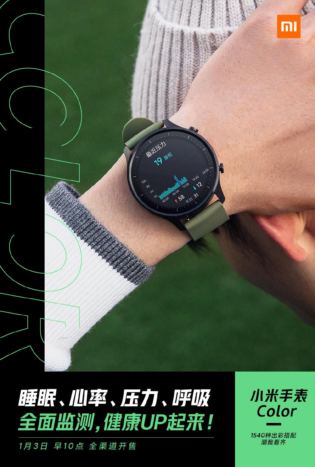 全新小米手表外形揭曉:圓形表盤