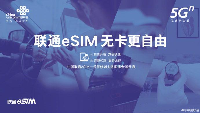 聯通重磅官宣:eSIM卡即將全國開通