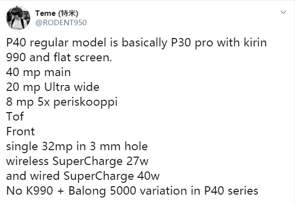 華為P40規格曝光:果然是年度真旗艦