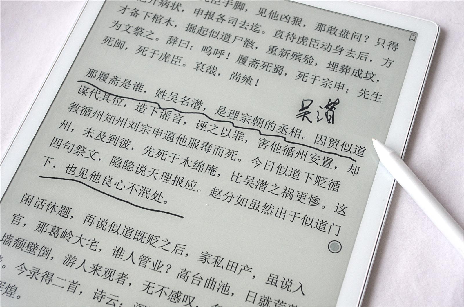 文石智能墨水平板評測:有了它 書本紙筆皆可棄