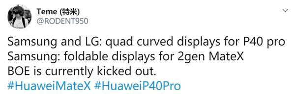 四曲面+打孔 华为P40屏幕确认