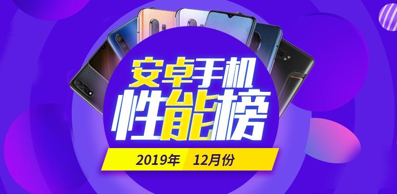 一分3D计划发布:2019年12月Android手机性能榜