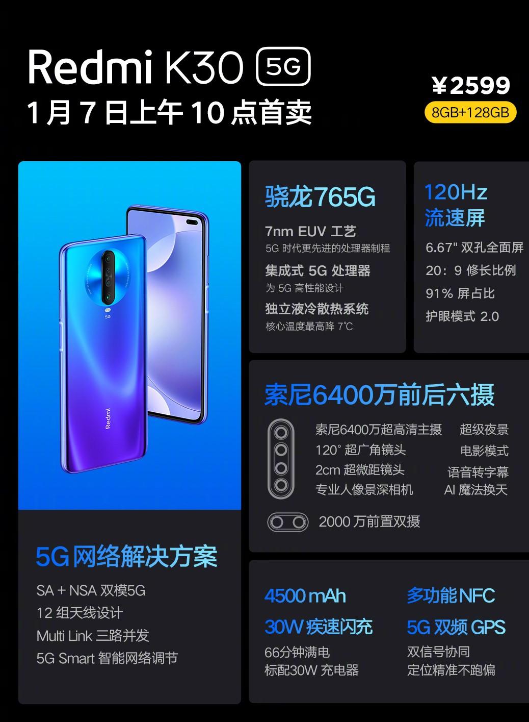 小米系首款双模5G新机开卖:售价真香