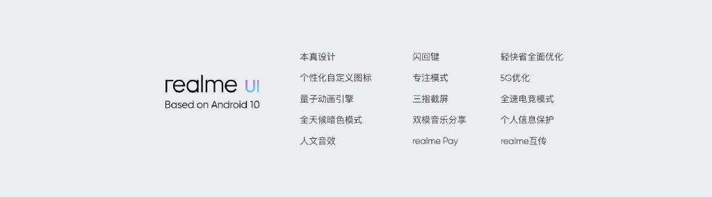 realme真我X50正式发布:120Hz屏、主流频段全覆盖