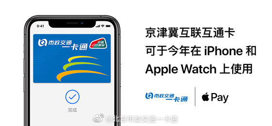 Apple Pay官宣:最想要的功能来了