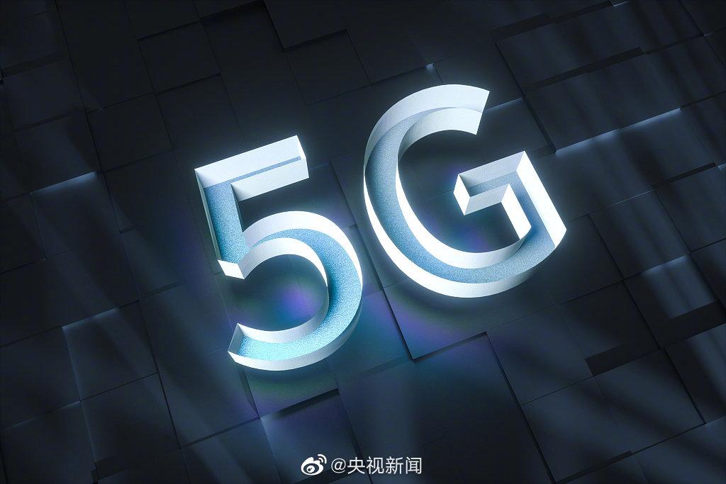 国内5G手机出货量公布:1377万部