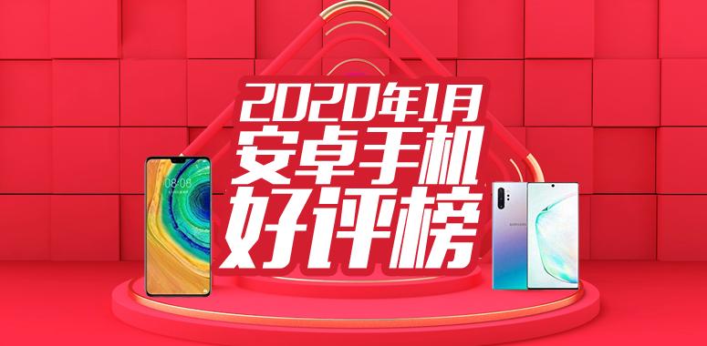 1月Android手机好评榜发布:5G手机优势稳定