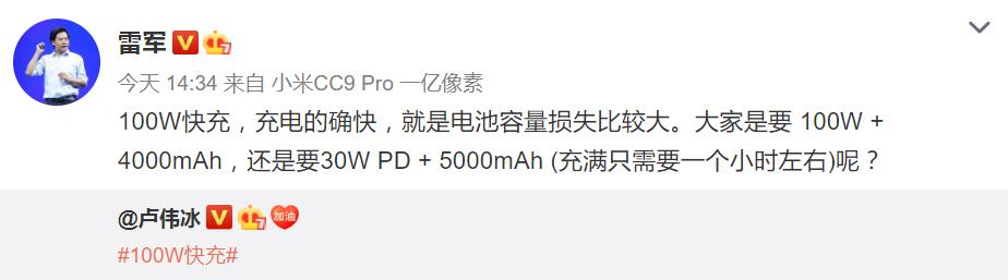 雷军:100W+4000mAh还是30W+5000mAh?