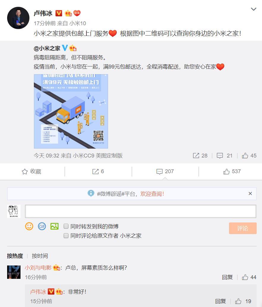 小米10微博首秀 卢伟冰:屏幕非常好