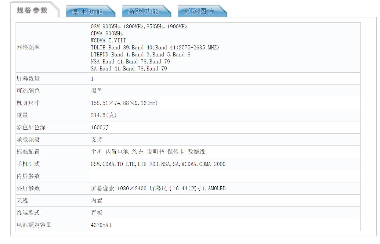 国产骁龙865新机入网:首发UFS 3.1