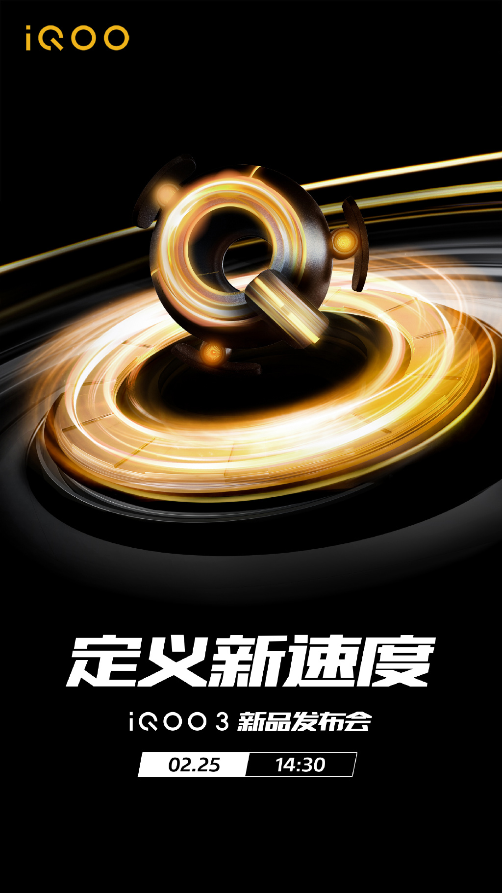 vivo iQOO 3 5G官宣:首发UFS 3.1