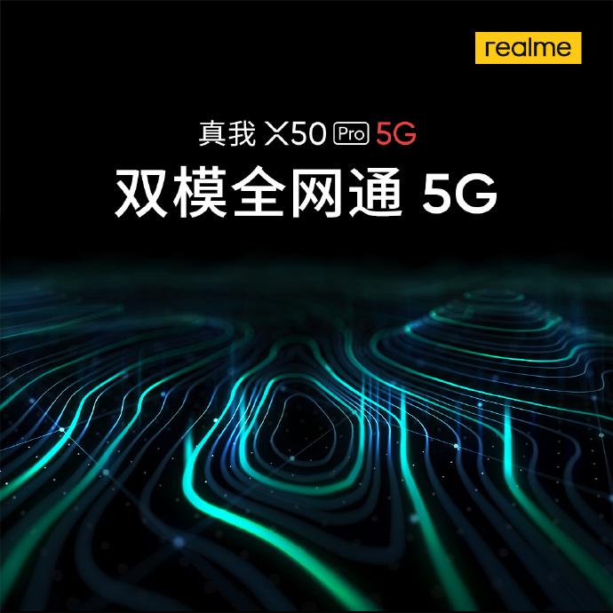 realme曝新机特性 5G双模四频段