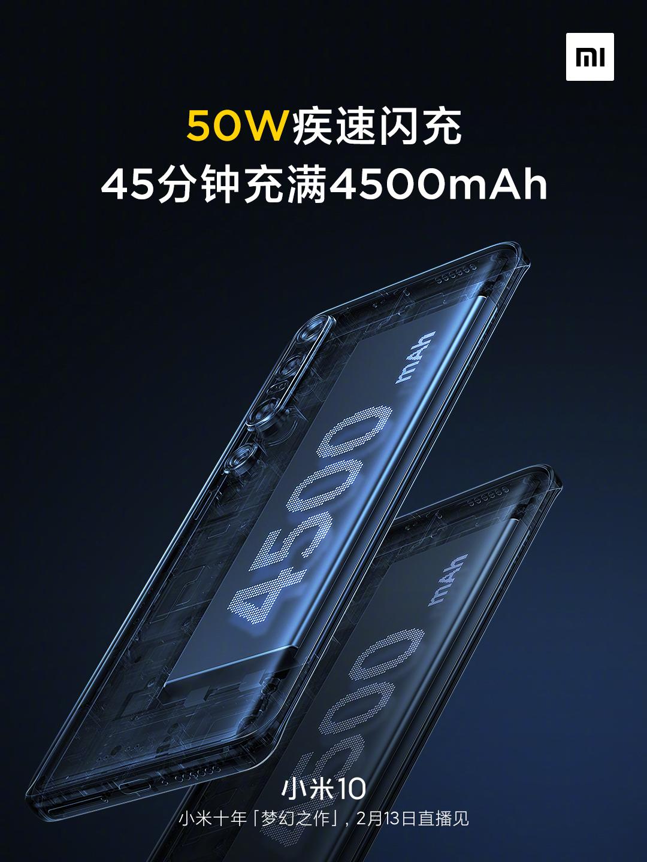 小米10充电有多快?官方数据惊喜