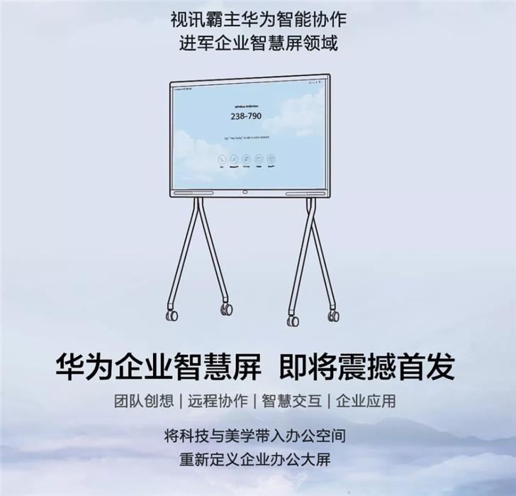 鴻蒙OS新品官宣 企業智慧屏