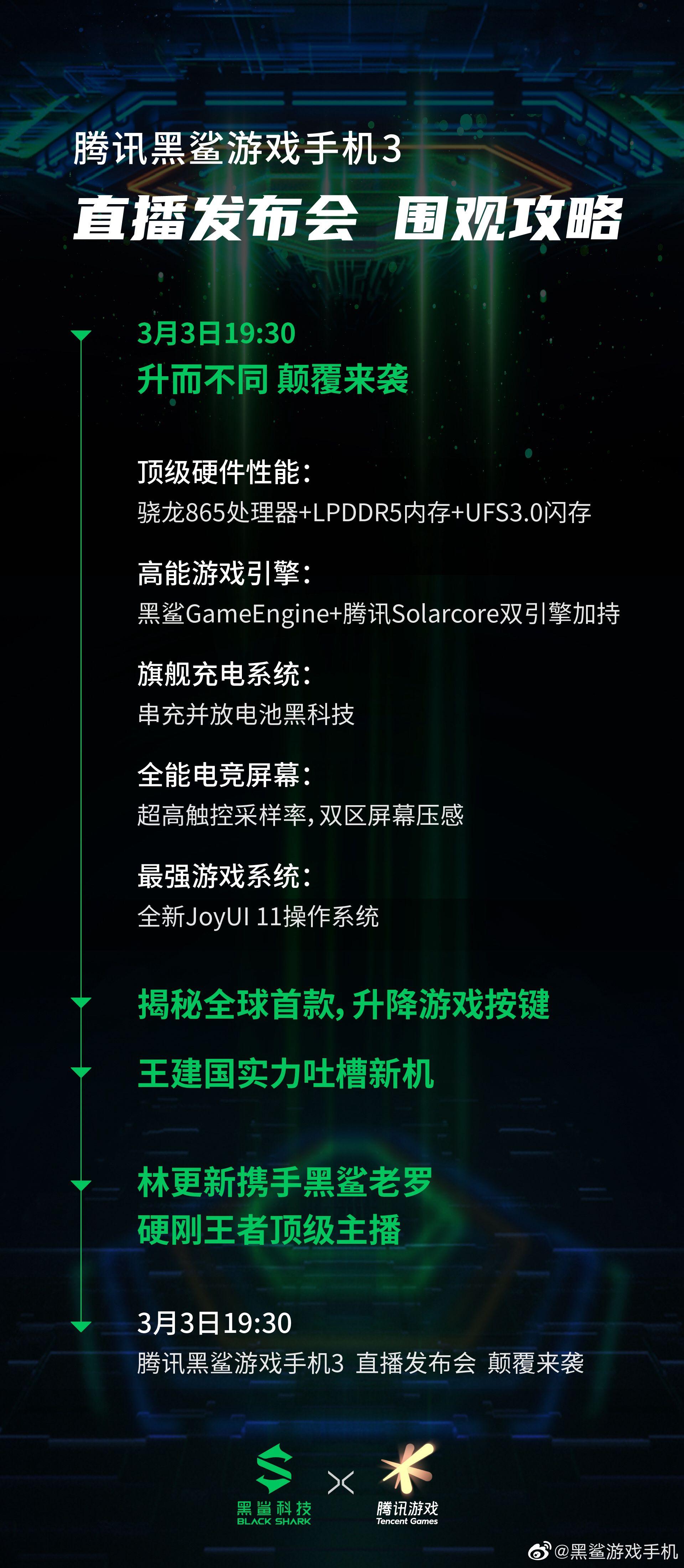 腾讯黑鲨游戏手机3发布会视频直播