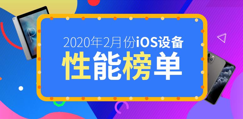 2月iOS设备性能榜:A12X依然最强