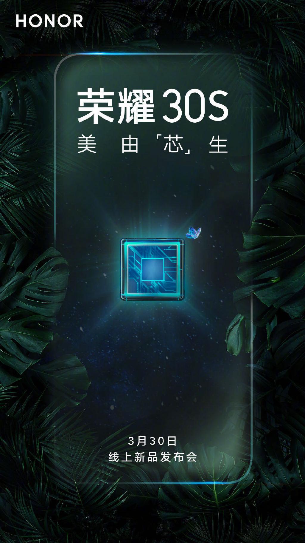 荣耀30S官宣:首发麒麟820 5G SoC!