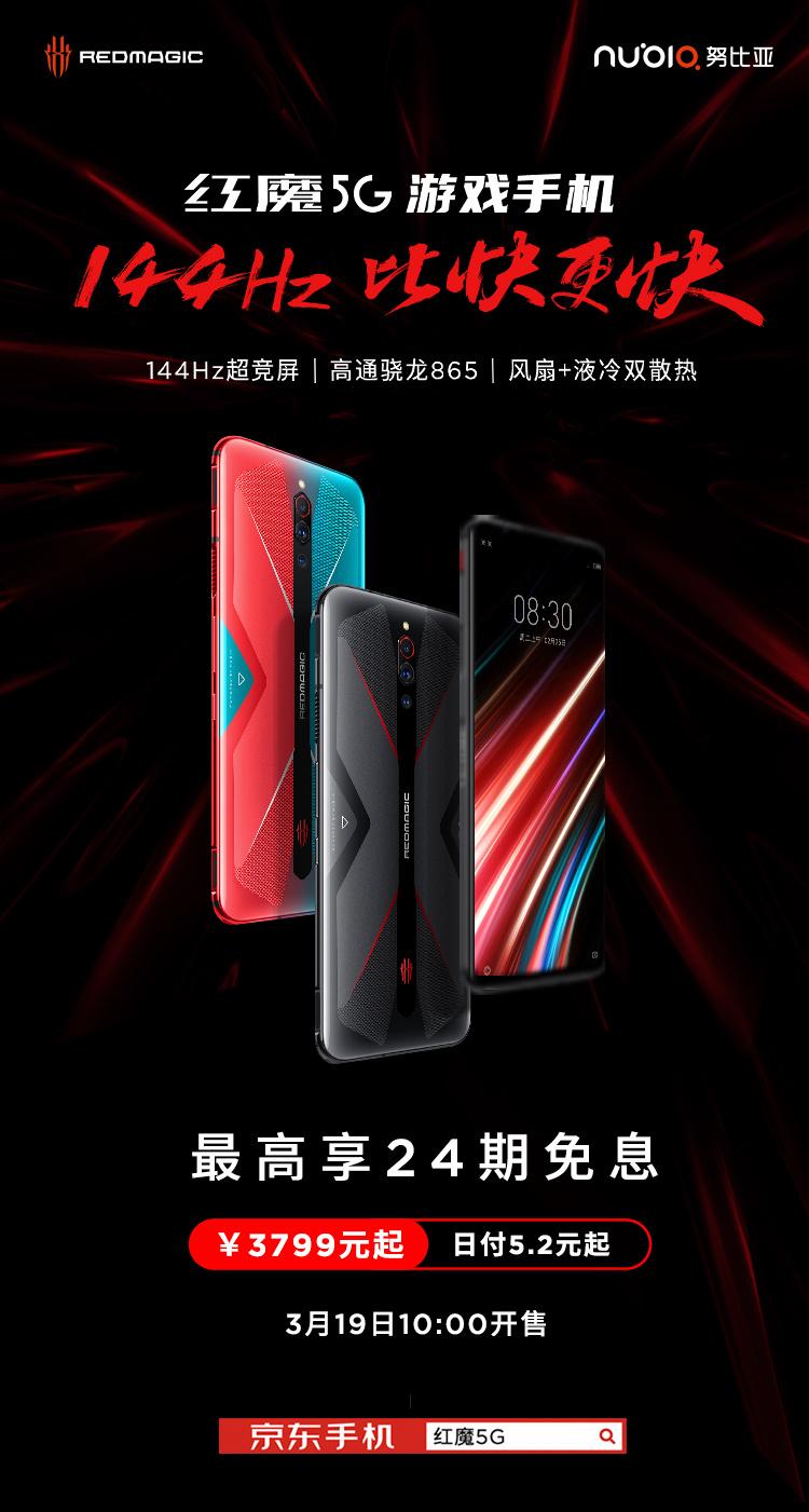 红魔5G游戏手机首销:144Hz屏加持 3799元起