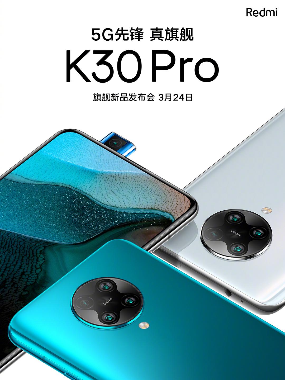 Redmi K30 Pro全系三星屏:无高刷