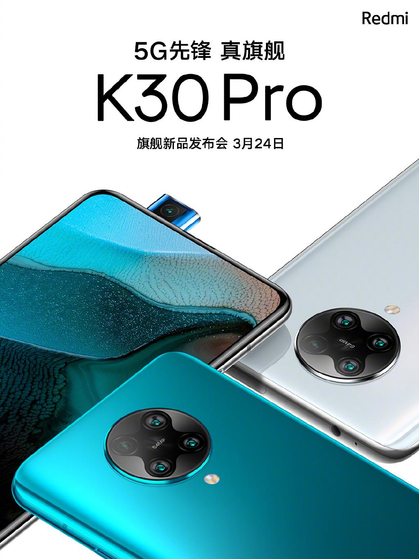 卢伟冰谈K30 Pro弹出式全面屏:研发难度巨大