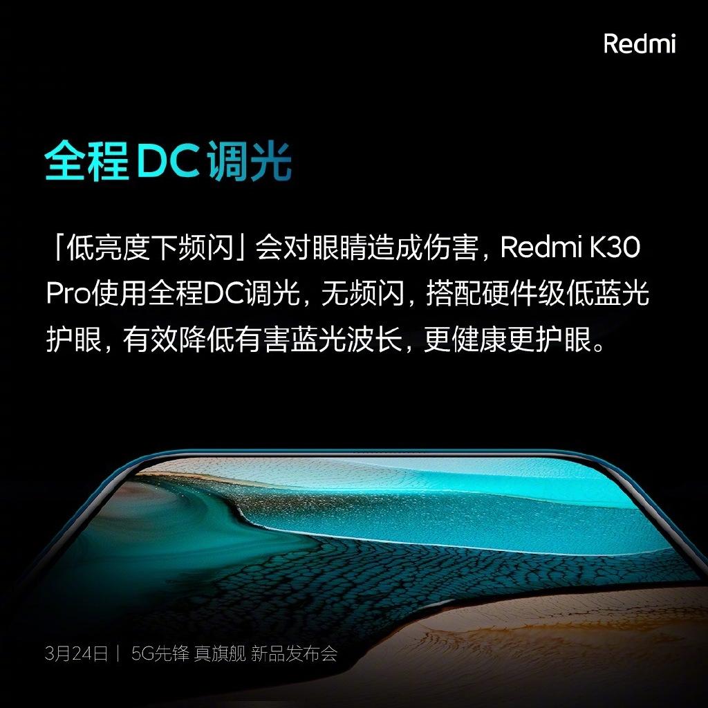 Redmi K30 Pro屏幕参数公布:刷新率敲定