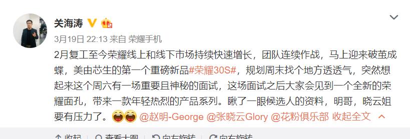 荣耀推全新手机系列 明天开始预热