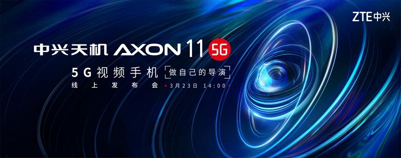 中兴AXON 11 5G发布会视频直播
